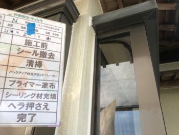 徳島県 大原 出窓 シーリング