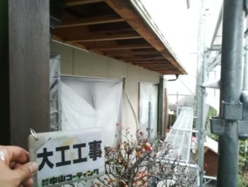 軒天井 軒板 剥がし 徳島県 国府