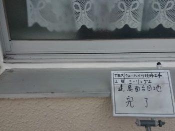 施工後 マンション 面台 徳島