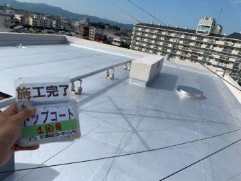 マンション 屋上 シート防水 トップコート 徳島県