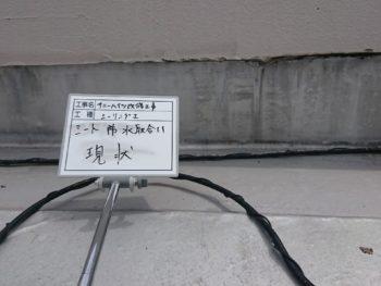 施工前 マンション シート防水 とくしま