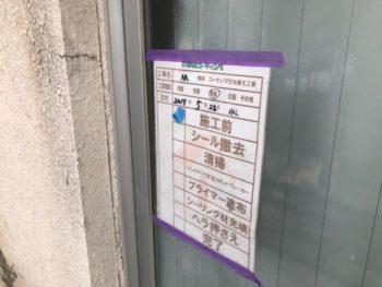 コーキング 施工前 徳島県 徳島市 ビル