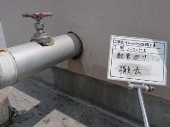 徳島県 マンション 排管 シーリング 撤去