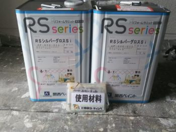 使用材料 徳島県 関西ペイント 塗料