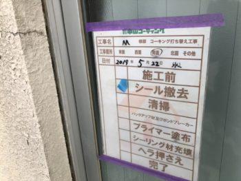 徳島県 徳島市 コーキング 撤去 ビル
