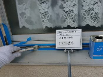 マンション プライマー 面台 徳島