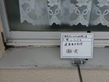 マンション 面台 コーキング 撤去 徳島