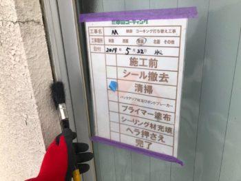 徳島県 徳島市 ビル コーキング 清掃