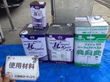 使用材料 屋根 エーエスペイント Sun瓦Xトップ 徳島県