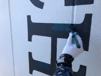 壁面 塗装 名前 徳島 八万
