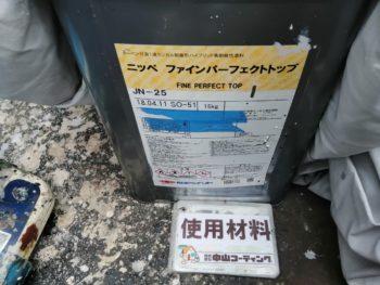 使用材料 塗料 付帯部 徳島県