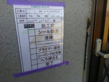 施工前 コーキング 徳島県 国府町