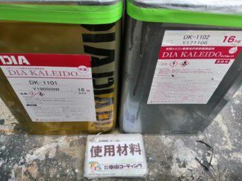 使用材料 塗料 ダイフレックス ダイヤカレイド徳島県