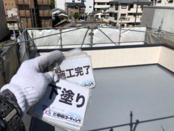 バルコニー 防水 ウレタン 塗装後徳島県
