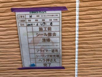 コーキング 目地 施工後 徳島県