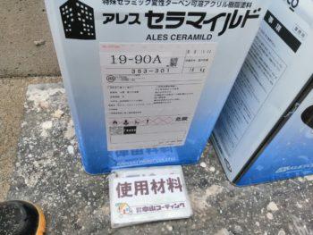 使用材料 塗料 軒天井 徳島県