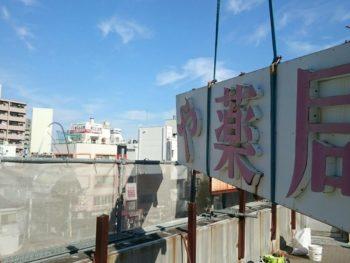 看板 撤去 屋上 店舗 徳島県