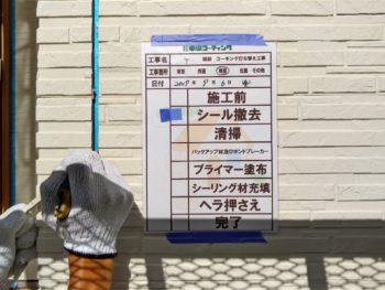 コーキング 除去 徳島県 上八万町