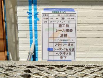 コーキング 充填 徳島県 上八万町