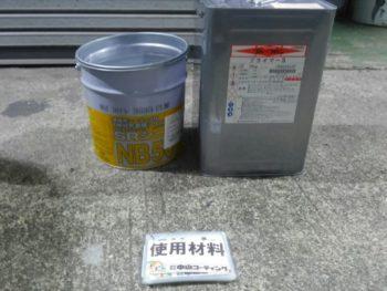使用材料 シーリング サンライズ SRシールNB50 徳島県