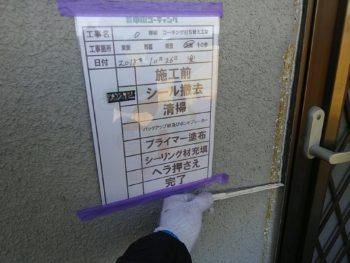 コーキング 撤去 徳島県 国府町