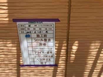 コーキング 目地 施工前 徳島県