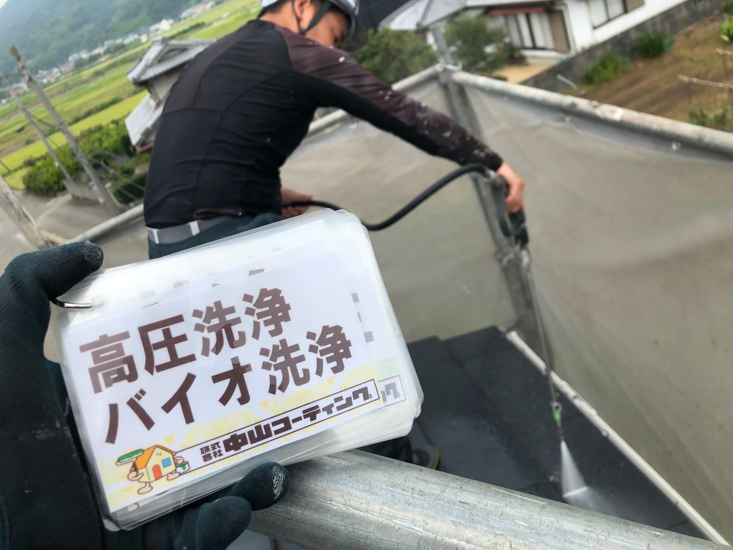 洗浄 屋根 苔 徳島県 上八万