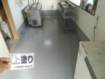 調理場 床 塗装 上塗り 徳島県