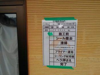 施工前 コーキング 徳島県 阿南市