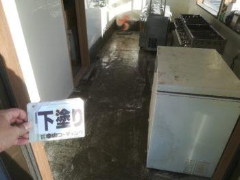 調理場 床 塗装  下塗り 徳島県