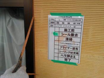 コーキング 除去 徳島県 阿南市