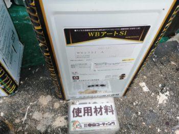 外壁 サイディング 塗料 WBアートSi 徳島