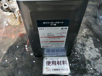 使用材料 塗料 徳島県