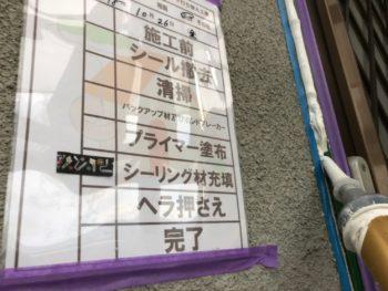 コーキング 充填 徳島県 国府町