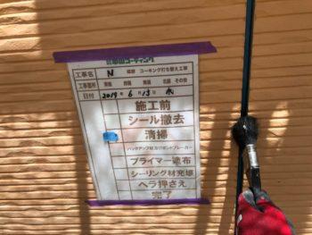 コーキング 目地 清掃 徳島県