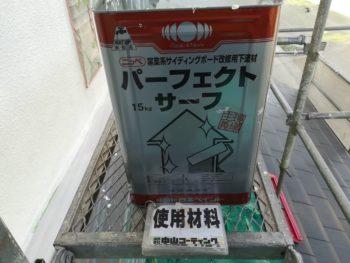 使用材料 外壁 下塗り 徳島県 国府町
