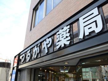 施工後 看板 店舗 徳島県