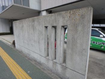 施工前 塀 よごれ 徳島県 徳島市
