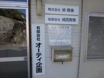 施工前 正面 徳島県 八万町
