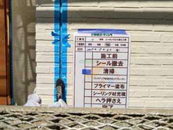 コーキング 清掃 徳島県 上八万町