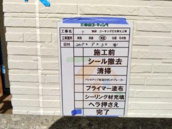 施工後 コーキング 徳島県 上八万町
