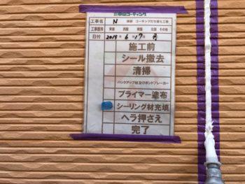 コーキング 目地 充填 徳島県