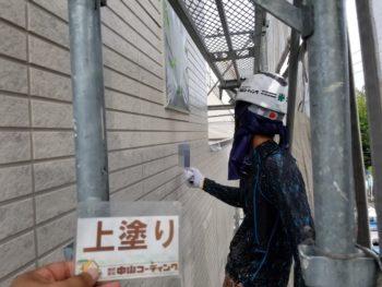 外壁 塗装 上塗 徳島県 徳島市