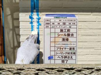 コーキング ヘラ押え 徳島県 上八万町