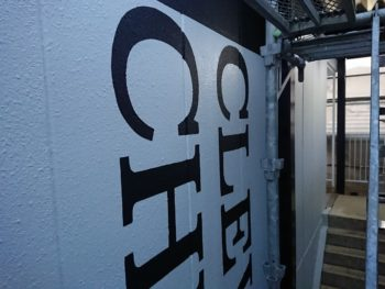 壁面 塗装後 名前 徳島 八万