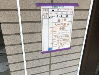 目地 シーリング 施工後 徳島県 徳島市