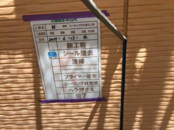 コーキング 目地 撤去 徳島県