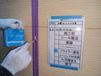 徳島県 名東町 コーキング プライマー