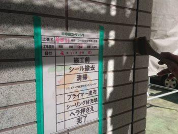 徳島県 北沖洲 コーキング 清掃