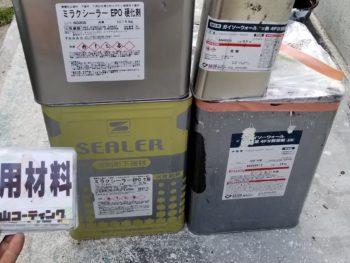 徳島県 鮎喰町 使用材料 細部塗装